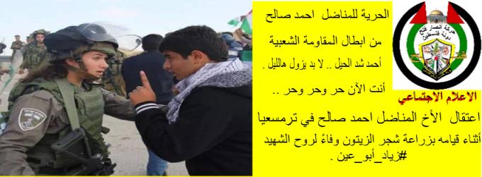 news ansar ahmed sala7