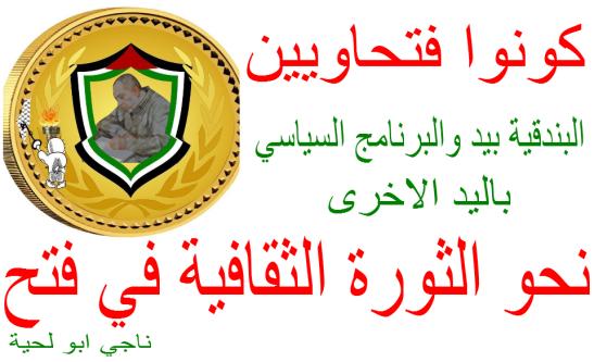 "ط§ظ""ط«ظˆط±ط© ط§ظ""ط«ظ'ط§ظپظٹط©1"