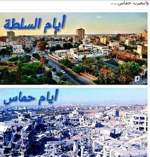 غزة ايام السلطة